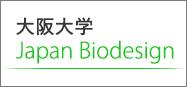 大阪大学Japan Biodesign