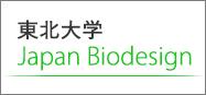 東北大学Japan Biodesign